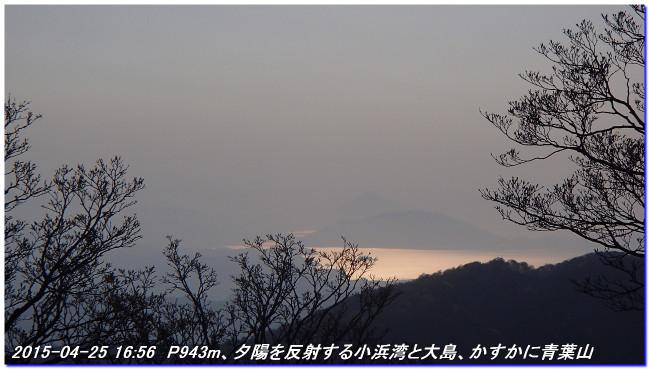 150425_26_notokoe_sanjyodake_oomi_3