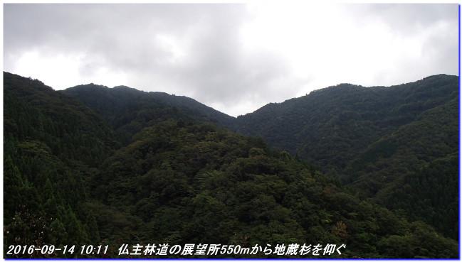 160914_15_jizosugi_tyorogatake_betu
