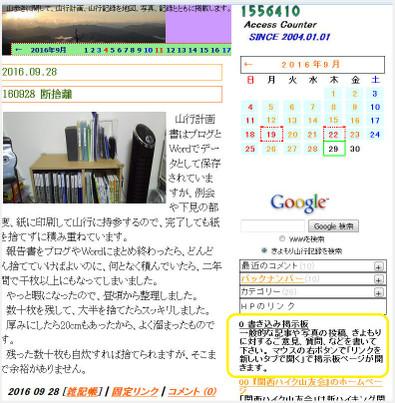 160929_keijiban01