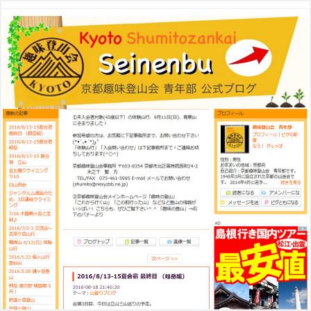 160929_kyotosyumitozankai_seinenbu