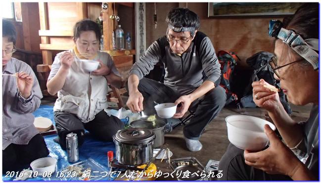 161008_09_nosakadake_mikuniyama_037