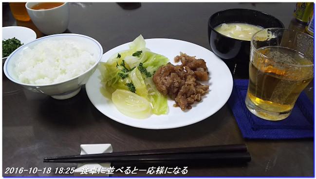 161018_syogayaki_tamagomisoshiru_01