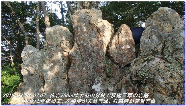 160731_0801_tyorogatake_onodam_03