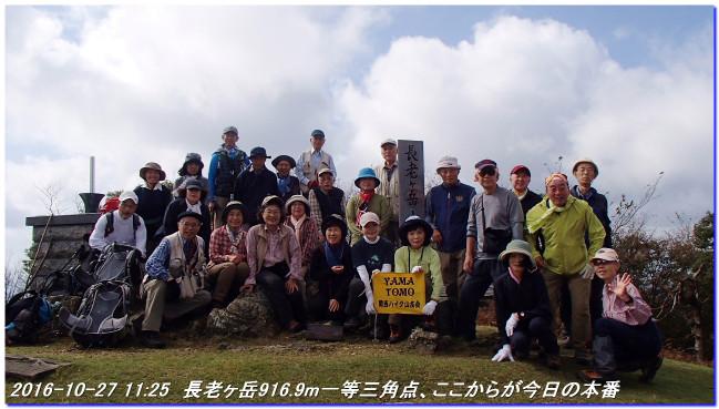 161027_tyorogatake_oonodum_01
