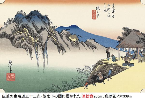 Hiroshige061_main