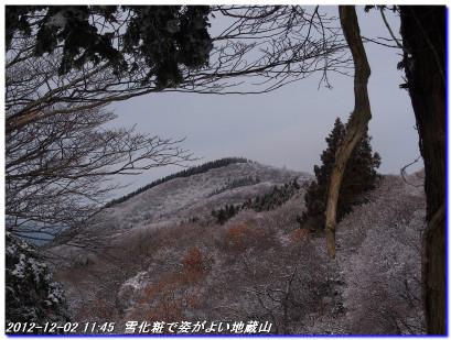 121202_jizosan_mizuo_026