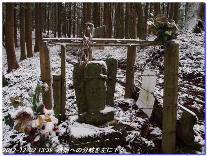 121202_jizosan_mizuo_033