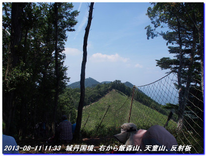 130811_sajikigatake_jyotankokkyoone