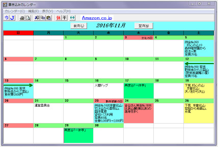 161201_calendar1611