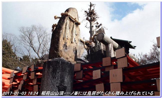 170111_inariyama_itinomine