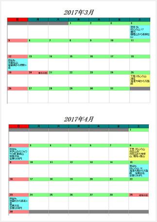 Calendar_1703_04