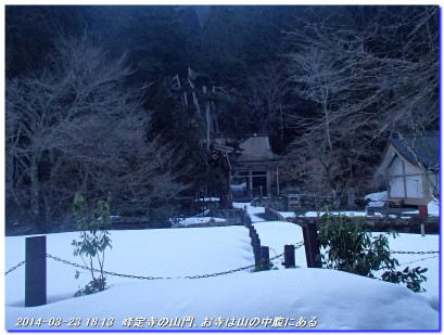 140323_tawarasakatoge_minetokoyama_