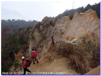 131221_ashiyajigokudani_castlewal_2