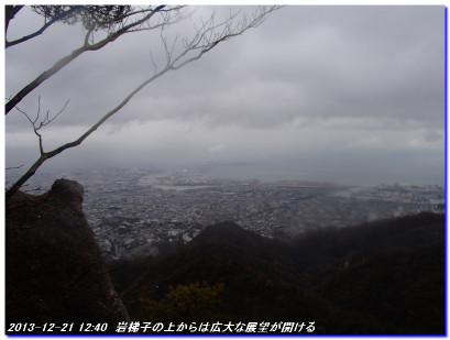 131221_ashiyajigokudani_castlewal_3