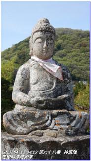 170425_kabutoyama_shikoku88_sekibut