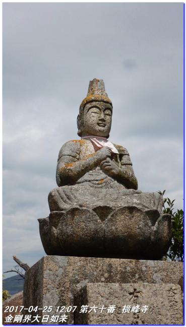 170425_kabutoyama_shikoku88_sekib_2