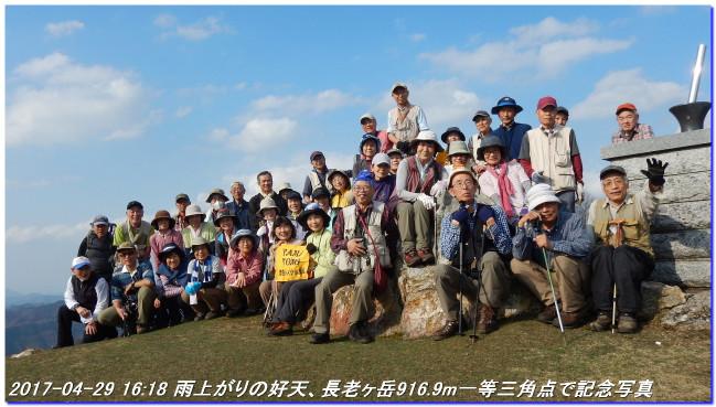 170429_jizosugi_tyorogatake_02