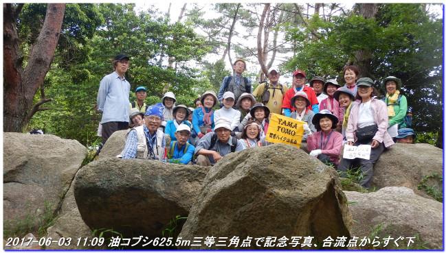 170603_aburakobushi_bozuyama_021