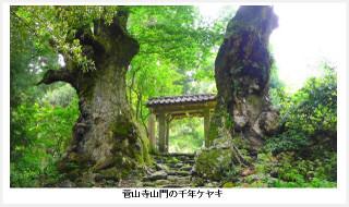 170615_kanzanji