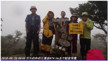 160827_28_notomatadani_sanjyodake_3