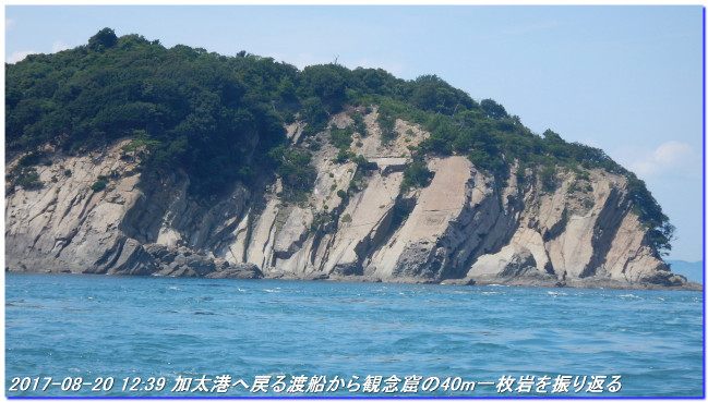 170819_20_tomogashima_12