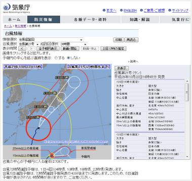 171022_taifu21_shinro