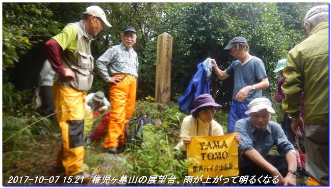 171007_tanjyosan_tigogahakayama_041
