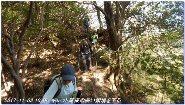171103_kashigamine_kitayamakoenbo_2