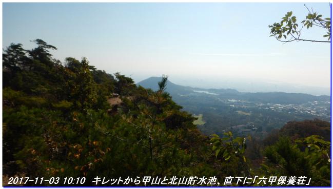 171103_kashigamine_kitayamakoenboru