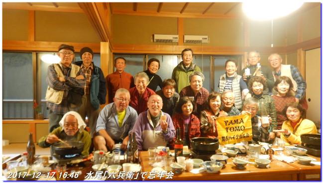 171217_ushimatuyama_mizuo_02