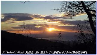 180101_hatuhinode_bosan_hatumode_01