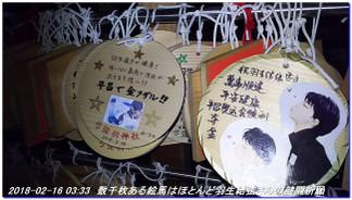 180215_hanyu_ema_04