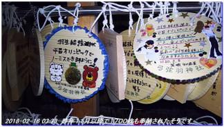 180215_hanyu_ema_05