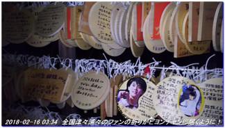 180215_hanyu_ema_07