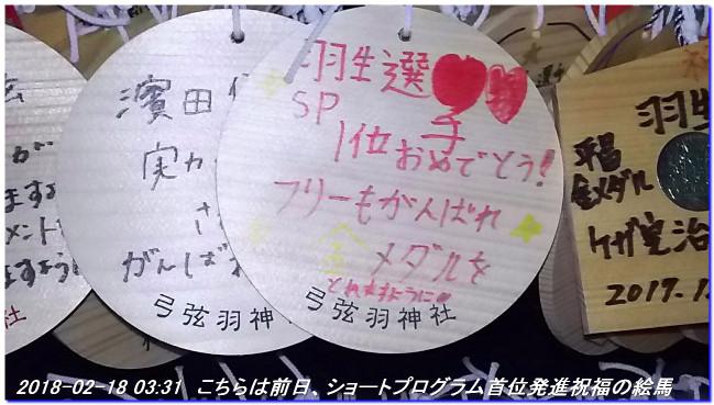 180218_hanyu_goldmedalget_02