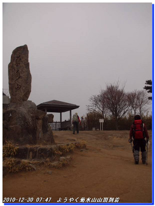 101230_hiyodorikoe_kinenhidai_011