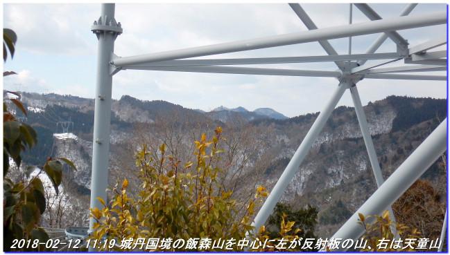 180212_haiya_kumotoriyamanishione_3