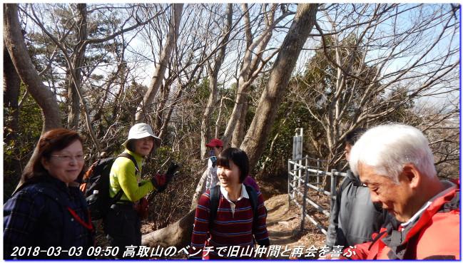 180303_takatoriyama_kikusuiyama_01