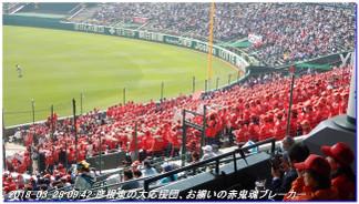 180328_hikonehigashi_koushien_05