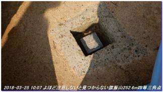 180325_shioya_hatafuriyama_sumaal_3