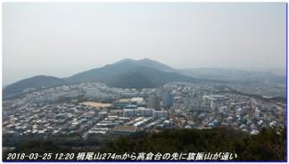180325_shioya_hatafuriyama_sumaal_7