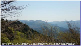 180421_hanase_sanbonsugi_tanbo_050