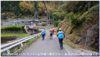 180506_tyoishimiti1_kudoyama_kii_12