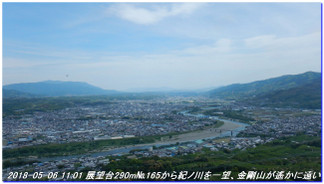 180506_tyoishimiti1_kudoyama_kiih_2