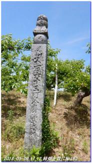 180506_tyoishimiti1_kudoyama_kiih_3