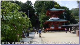 180506_tyoishimiti1_kudoyama_kiihos