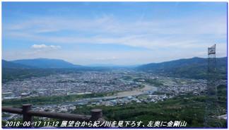 180617__tyoishimiti_kudoyama_kiih_3