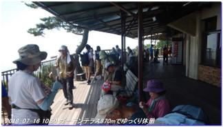 180716_kinenhidai_rokkosaikoho_023