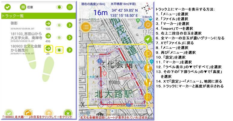 180917_kitaooji_map_hyoji2