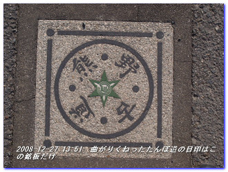 081227_kumanokodo_p1_029